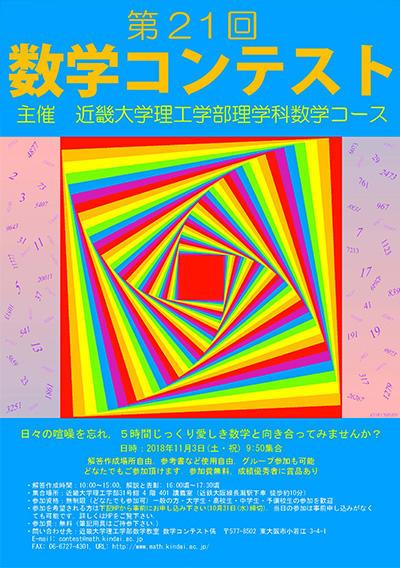 第21回数学コンテストポスター
