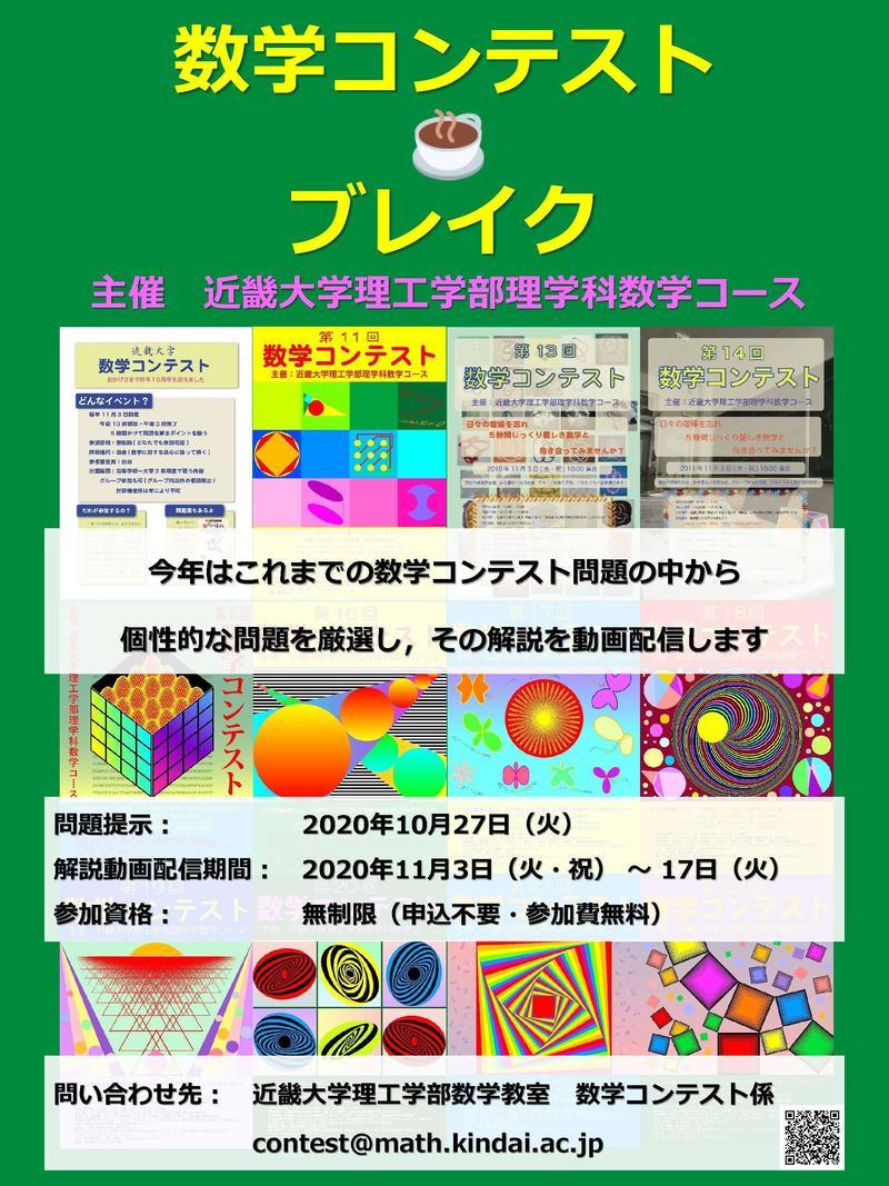 MCB2020-Poster.jpg