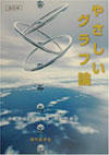 pic_book_writing_t_t_s_2003_04.jpg