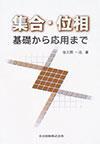 pic_book_writing_sakuma_2004_01.jpg