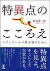 pic_book_writing_sakuma_2019_05.jpg